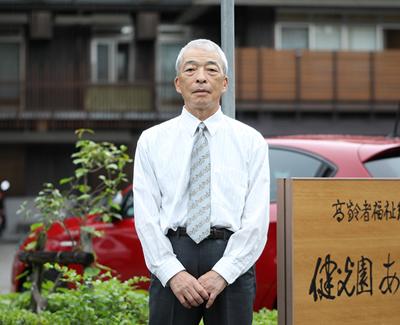 社会福祉法人健光園理事長 土井春義