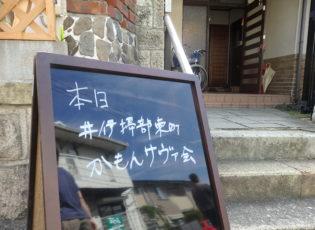 かもんサヴァ会(9月)