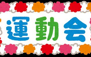 嵯峨ひかり広場 10月の予定