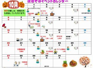 2019年10月 イベントカレンダーについて