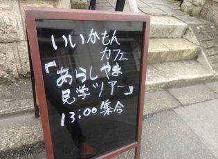いいかもんカフェ(10月)