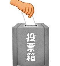 不在者投票!