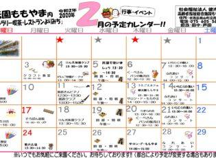 2月の行事・イベントカレンダー