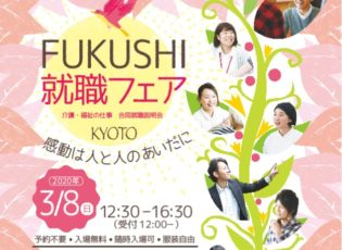 3/8(日) FUKUSHI就職フェアで会いましょう!