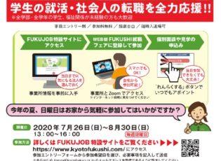 WEB版 FUKUSHI就職フェアに参加します