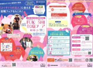 3月7日(日)「FUKUSHI就職フェアKYOTO」出展します!