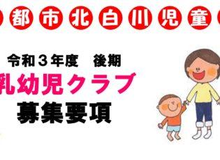 令和3年度 前期乳幼児クラブ募集要項